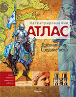 """Купить книгу """"Атлас. Стародавній світ. Середні віки"""""""