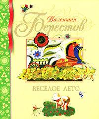 """Купить книгу """"Веселое лето"""""""
