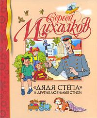 Дядя Стёпа Михалков  стих для детей читать
