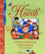 "Фото книги ""Приключения Незнайки и его друзей"""