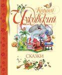 Обложка книги Корней Чуковский