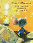 Приключения мышонка Десперо