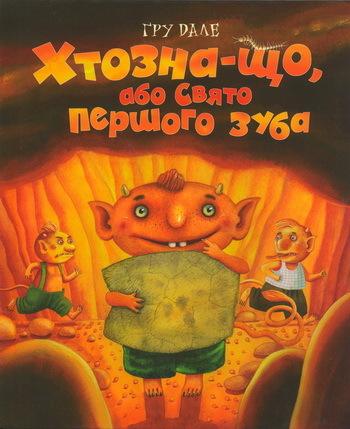 """Купить книгу """"Хтозна-що, або свято першого зуба"""""""