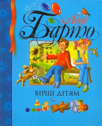"""Купить книгу """"Вірші дітям"""""""