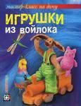 Игрушки из войлока - купить и читать книгу