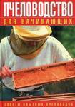Пчеловодство для начинающих. Советы опытных пчеловодов