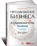 """Купить книгу """"Продвижение бизнеса в социальных сетях Facebook, Twitter, Google+"""""""