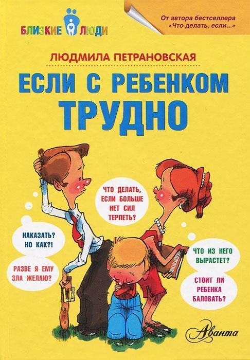"""Купить книгу """"Если с ребенком трудно"""""""