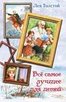 Все самое лучшее для детей - купить и читать книгу