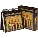 Великие святые России. Календарь для верующих