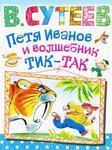 """Обложка книги """"Петя Иванов и волшебник Тик-Так"""""""