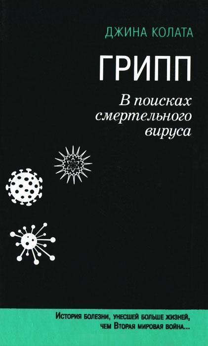 """Купить книгу """"Грипп. В поисках смертельного вируса"""""""