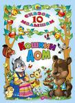 10 сказок малышам. Кошкин дом
