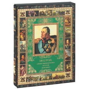 Купить книгу бородино 1812 прайс купля продажа монет