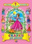 Сказки для девочек