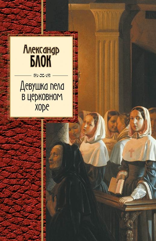 """Купить книгу """"Девушка пела в церковном хоре"""""""