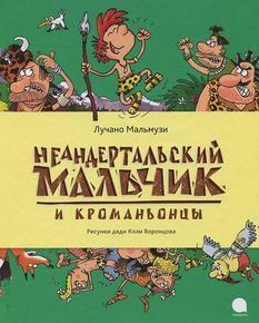 """Купить книгу """"Неандертальский мальчик и кроманьонцы"""""""