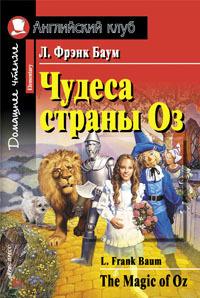 """Купить книгу """"Чудеса страны Оз / The Magic of Oz"""""""