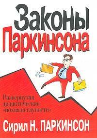 """Купить книгу """"Законы Паркинсона"""""""