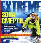Зона смерти. Как выжить на высоте 8000 метров