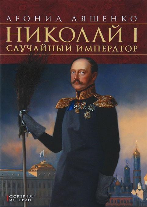 """Купить книгу """"Николай I. Случайный император"""""""