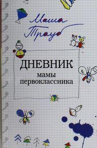 Читать онлайн дневник мамы первоклассника