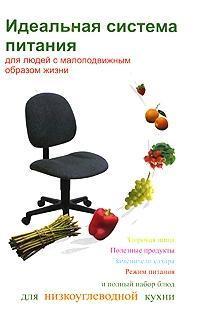 """Купить книгу """"Идеальная система питания для людей с малоподвижным образом жизни"""""""