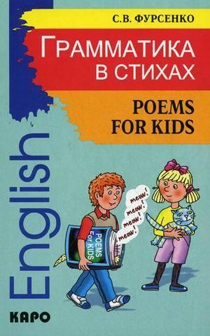 """Купить книгу """"Грамматика в стихах / Poems for kids"""""""