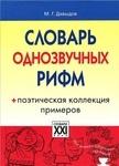 Словарь однозвучных рифм