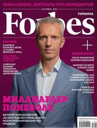 "Купить книгу ""Forbes (сентябрь 2013)"""