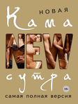 Обложки книг Дарья Нестерова