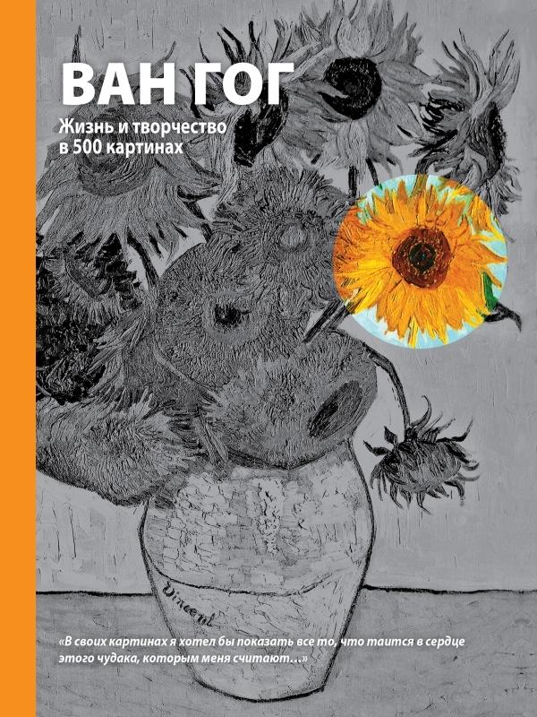 """Купить книгу """"Ван Гог. Жизнь и творчество в 500 картинах"""""""