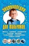Энциклопедия для мальчиков