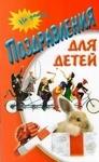Поздравления для детей - купить и читать книгу