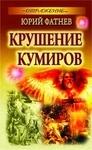 Крушение кумиров - купить и читать книгу
