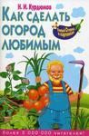 Как сделать огород любимым - купить и читать книгу