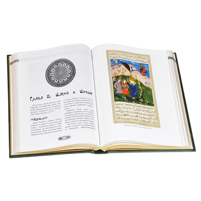 """Купить книгу """"Священная история согласно Корану (подарочное издание)"""""""