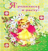 """Купить книгу """"Я родилась и расту! (девочка)"""""""