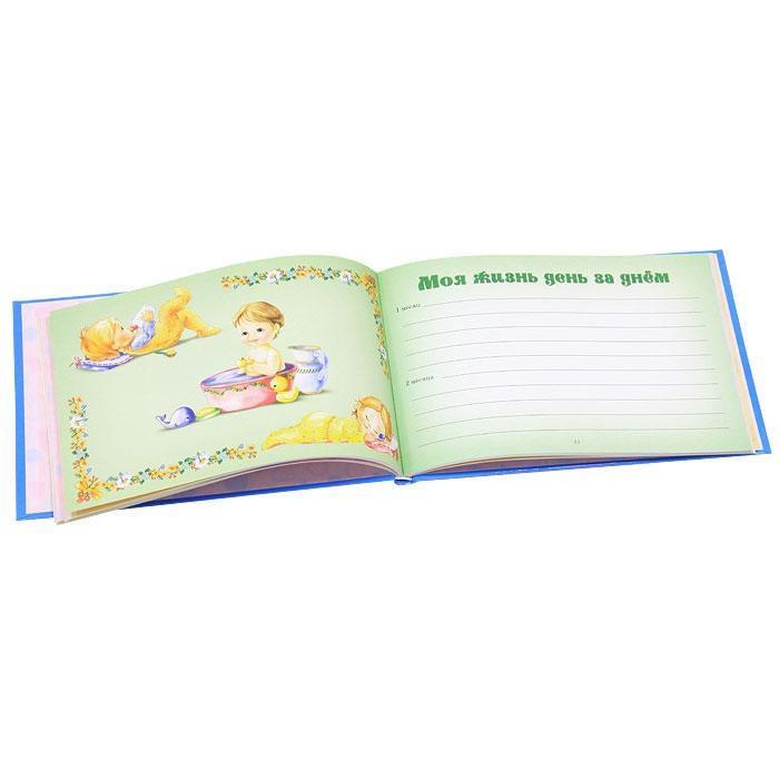 """Купить книгу """"Это я - ваш малыш! Альбом на память"""""""