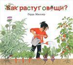 Как растут овощи? - купить и читать книгу