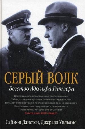 """Купить книгу """"Серый волк. Бегство Адольфа Гитлера"""""""
