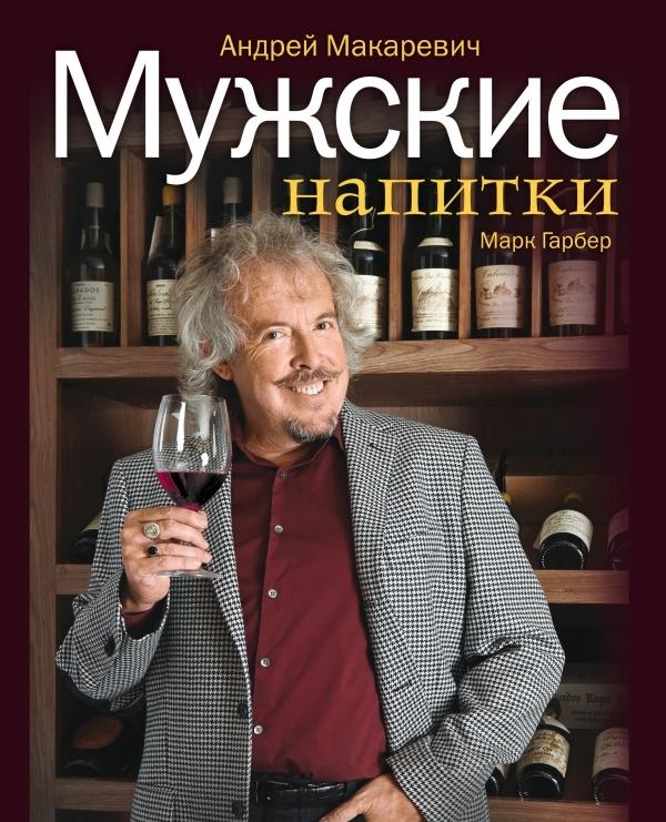 """Купить книгу """"Мужские напитки, или Занимательная наркология - 2"""""""