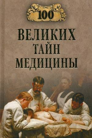 """Купить книгу """"100 великих тайн медицины"""""""
