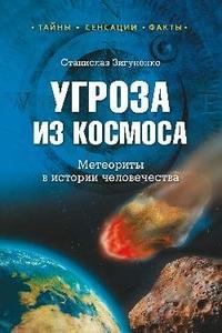 """Купить книгу """"Угроза из космоса. Метеориты в истории человечества"""""""