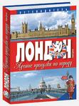 Лондон. Лучшие прогулки по городу. 50 классических маршрутов