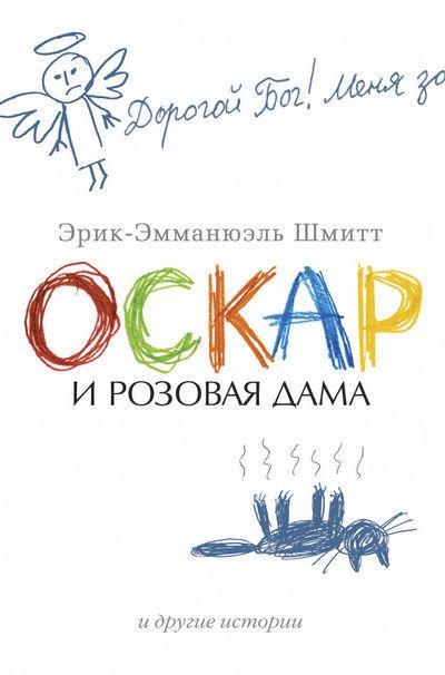 """Купить книгу """"Оскар и Розовая Дама и другие истории"""""""