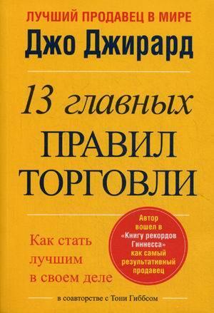 """Купить книгу """"13 главных правил торговли"""""""