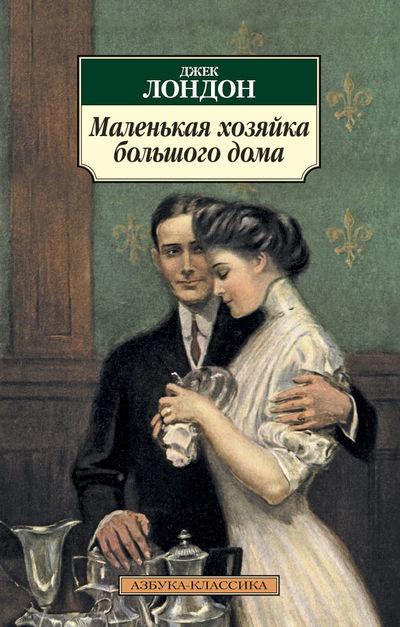 """Купить книгу """"Маленькая хозяйка большого дома"""""""