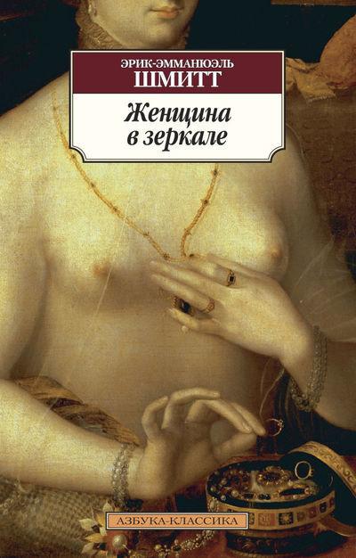 """Купить книгу """"Женщина в зеркале"""""""