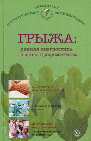 """Купить книгу """"Грыжа. Ранняя диагностика, лечение, профилактика"""""""